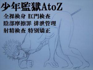 [RJ324857] (ミニクローゼット) 少年監獄AtoZ