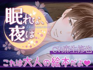 [RJ325629] (ぷれい☆る~む) 眠れない夜は【セクシー睡眠導入動画】