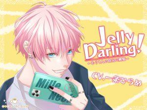 [RJ321565] (cocoalacarte) Jelly Darling!-もう1人の自分に嫉妬-