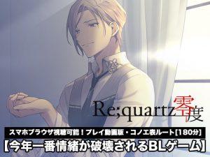 [RJ326420] (B-cluster) 【Re;quartz零度】コノエ表ルート プレイ動画版