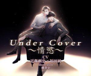 [RJ326494] (M&Sレーベル) Under Cover~情慾~