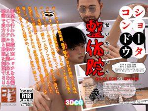 [RJ326719] (ショタコン堂) ショータコンドウ整体院 / Shota Kondo Seitaiin
