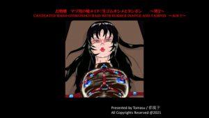 [RJ327035] (都魔子) 去勢刑:マゾ男の娘メイド 葵 緊縛プレイ:生ゴムオシメと生理帯