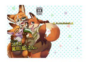 [RJ327229] (ばっちゃ屋) 3人の尾○狐さん